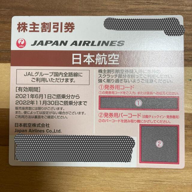 JAL(日本航空)(ジャル(ニホンコウクウ))のJAL 株主優待券 チケットの優待券/割引券(その他)の商品写真