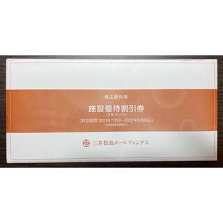 三井松島ホールディングス 施設優待割引券¥6,000(¥3,000×2枚(その他)