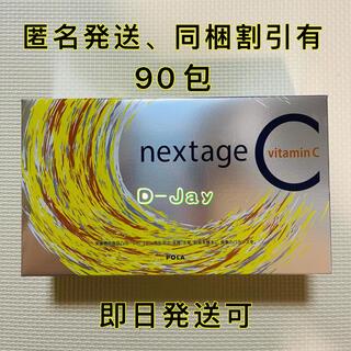 ポーラ(POLA)のPOLA ポーラ ネクステージC 2.3g x 90包(ビタミン)