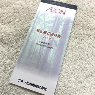 AEON - イオン北海道株主優待2500円分