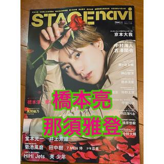 ジャニーズJr. - STAGE navi vol.60切り抜き