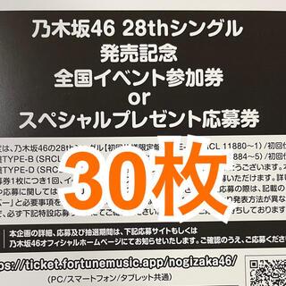 乃木坂46 28枚目シングル 応募券
