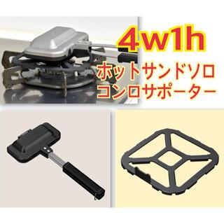 燕三条 4w1h ホットサンドソロ コンロサポーター(サンドメーカー)