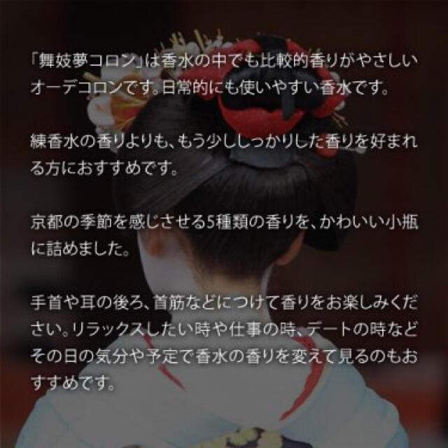 【新品】舞妓夢コロン  金木犀  キンモクセイの香り コスメ/美容の香水(香水(女性用))の商品写真
