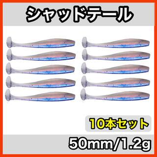 シャッドテール 50mm/1.2g  10本セット 釣り ルアー