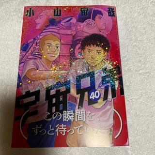 コウダンシャ(講談社)の抹茶さま専用 宇宙兄弟 40(青年漫画)