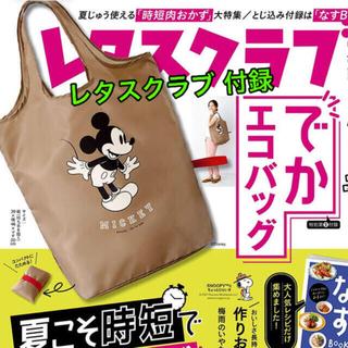 ミッキーマウス(ミッキーマウス)のレタスクラブ 7月号 増刊号 付録 ミッキーマウス でかエコバッグ(エコバッグ)