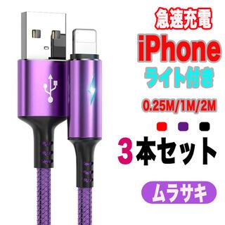 iPhone Lightning 充電ケーブル ライト付き 3本セット ムラサキ