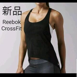 リーボック(Reebok)の【新品】Reebok CrossFit レディースタンクトップ(トレーニング用品)