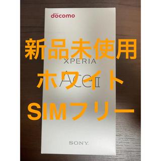 エクスペリア(Xperia)のXperia ACEⅡ SO-41B新品未使用SIMフリー(スマートフォン本体)
