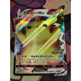 ポケモン(ポケモン)のピカチュウvmax  VMAX プロモ ポケモンカード(シングルカード)