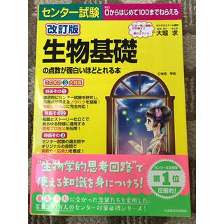 カドカワショテン(角川書店)のKADOKAWA 改訂版 センター試験 生物基礎の点数が面白いほどとれる本(語学/参考書)