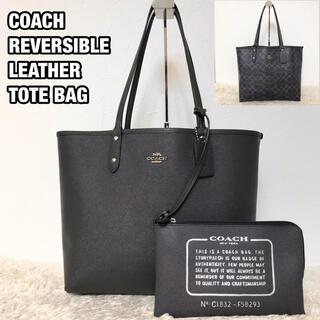 COACH - 美品✨COACH リバーシブル PVC トートバッグ A4可 ポーチ付 ネイビー