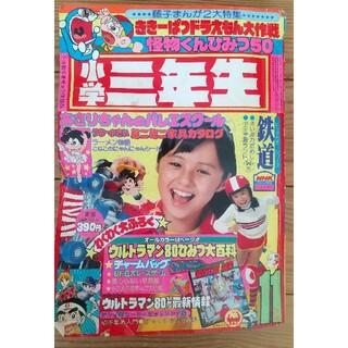 ショウガクカン(小学館)の昭和55年 1980年 小学生三年生11月号  小学舘(絵本/児童書)