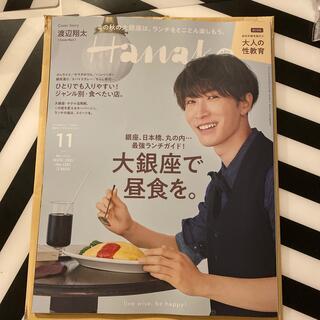 Hanako2021年11月号 No.1201表紙渡辺翔太