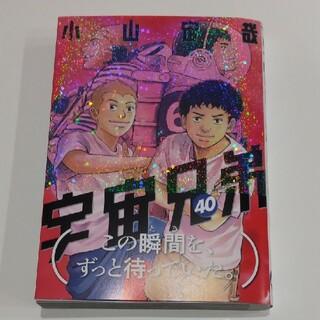 コウダンシャ(講談社)の《漫画》宇宙兄弟・40巻(青年漫画)