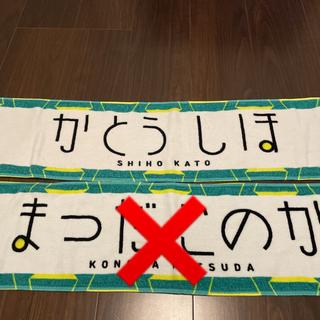 日向坂46 推しメンタオル 松田好花 加藤史帆 セット