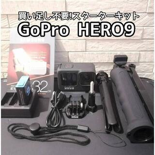 【買い足し不要】GoPro HERO 9 スターターキット