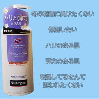 ニュートロジーナ(Neutrogena)のニュートロジーナ ボディーローション(ボディローション/ミルク)