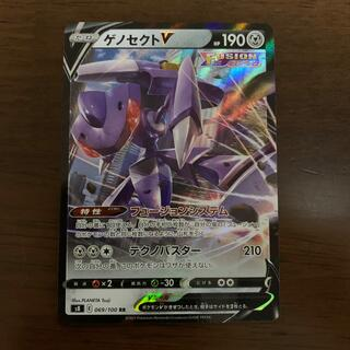 ポケモン(ポケモン)のポケモンカード フュージョンアーツ ゲノセクトV RR(シングルカード)