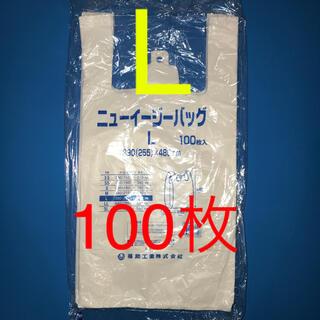 レジ袋 ニューイージーバッグ 乳白 L 100枚入 買い物袋 ゴミ袋 ごみ袋