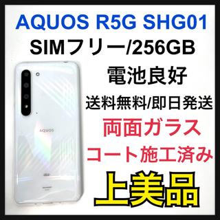 アクオス(AQUOS)の【A】AQUOS R5G 256 GB SIMフリー SHG01 本体(スマートフォン本体)