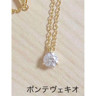 PonteVecchio - 美品 ポンテヴェキオ k18  一粒 ダイヤモンド ネックレス 0.2ct