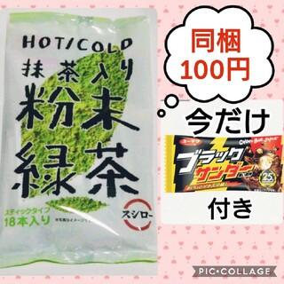 【まこ様】スシロー抹茶入り粉末緑茶(スティックタイプ18本入り)(茶)
