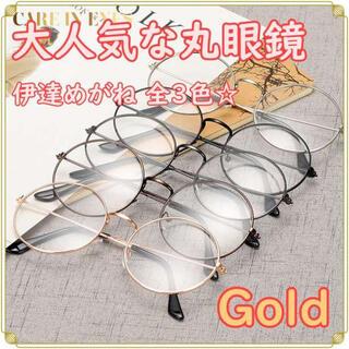 丸メガネ 金 スタンダードモデル クリア だてめがね 伊達眼鏡 新品 おしゃれ