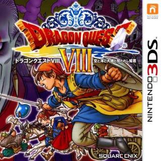 ニンテンドー3DS(ニンテンドー3DS)のドラゴンクエスト8 3DS(家庭用ゲームソフト)