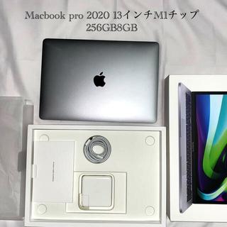 Mac (Apple) - 【新品同様Macbook pro 2020 13インチM1チップ256GB8GB
