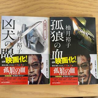 カドカワショテン(角川書店)の虎狼の血 凶犬の眼 柚月裕子 小説(文学/小説)