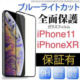全面保護 ブルーライトカット iPhone 11/XRガラスフィルム