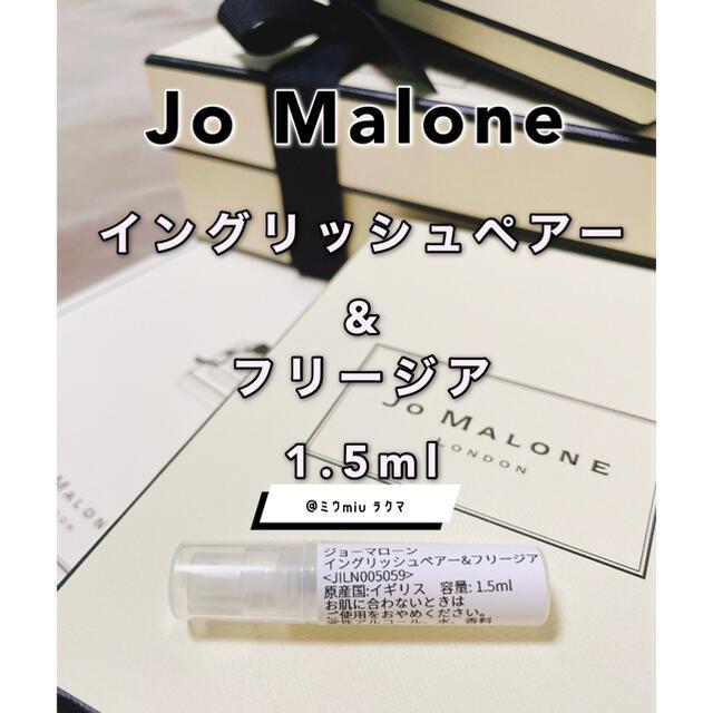 Jo Malone(ジョーマローン)のジョーマローン イングリッシュペアー&フリージア コロン 1.5ml コスメ/美容の香水(ユニセックス)の商品写真