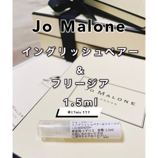 Jo Malone - ジョーマローン イングリッシュペアー&フリージア コロン 1.5ml