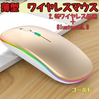 お買い得【新品格安】7色ライト Bluetooth5.0/2.4G無線マウス