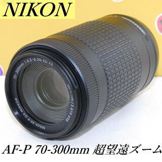 ニコン(Nikon)の★新型 超望遠ズーム★ニコン AF-P 70-300mm 手振補正(レンズ(ズーム))
