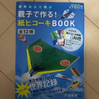 タカラジマシャ(宝島社)の簡単&よく飛ぶ親子で作る!紙ヒコ-キBOOK 全12機(その他)