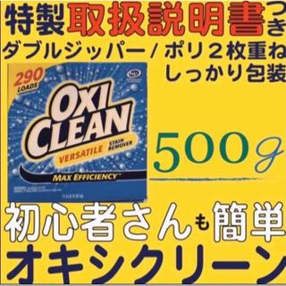 コストコ(コストコ)のオキシクリーン  コストコ 新品 500g 見やすい説明書つき!初心者でも安心(洗剤/柔軟剤)