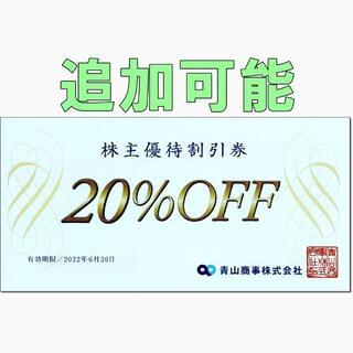 アオヤマ(青山)の洋服の青山 株主優待券 20%OFF 割引券☆スーツカンパニー(ショッピング)