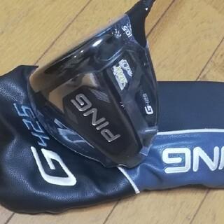 ピン(PING)のヘッド単体 右用 PING ピン G425 MAXドライバー  日本正規品 ゴル(クラブ)