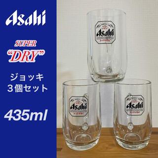 アサヒ(アサヒ)の新品未使用品【Asahi】ビールジョッキ☆3個セット【アサヒ】(アルコールグッズ)