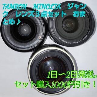 タムロン ミノルタ ジャンク レンズ3点セット おまとめ レンズ カメラ 登山 (レンズ(ズーム))