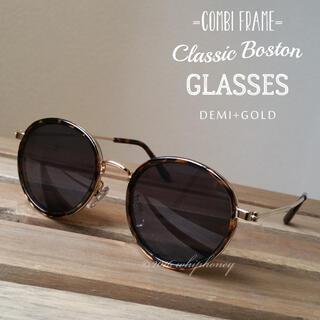クラシカルインナーリムだて眼鏡デミブラウンスモークサングラス