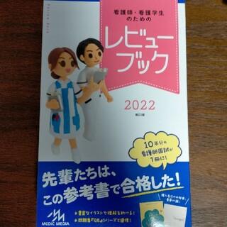 看護師・看護学生のためのレビューブック 2022 第23版 未使用