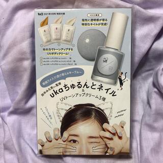 VoCE 9月号付録 uka ちゅるんとネイル&UVトーンアップクリーム3種