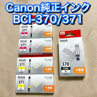 Canon - 未使用 CANON 純正インク 5本 BCI-371 BCI-370 キャノン
