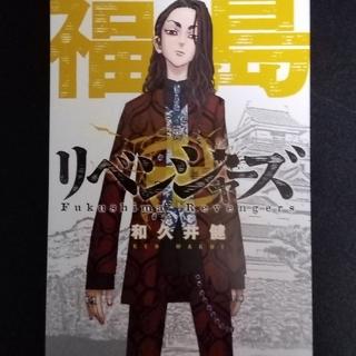 コウダンシャ(講談社)の東京リベンジャーズ イラストカード 福島(カード)
