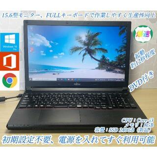 フジツウ(富士通)のLIFEBOOK  i3/8G/新品SSD240G/Office2019(ノートPC)