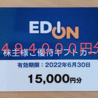 エディオン  株主優待 494000円分